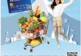Lướt JCB Săn deal HOT LOTTE Mart